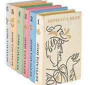 Бернард Шоу. Полное собрание пьес (комплект из 6 книг)