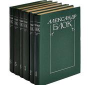 Александр Блок. Собрание сочинений в 6 томах