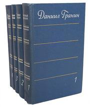 Даниил Гранин. Собрание сочинений в 4 томах.