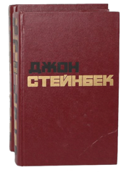 Джон Стейнбек. Избранные произведения в 2 томах.