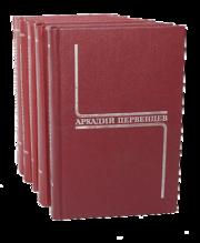 Аркадий Первенцев. Собрание сочинений в 6 томах.
