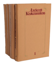 Алексей Кожевников. Собрание сочинений в 4 томах.