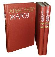 Александр Жаров. Собрание сочинений в 3 томах