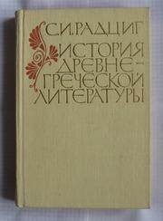 История древнегреческой литературы. Радциг С.И.
