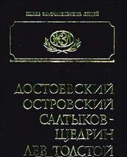 Достоевский,  Островский,  Салтыков,  Толстой,  Серия ЖЗЛ