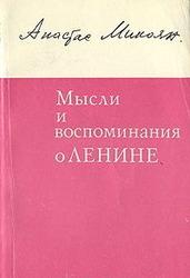 Анастас Микоян. Мысли и воспоминания книга