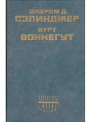 Джером Д. Сэлинджер,  Курт Воннегут,  серия Библиотека литературы США